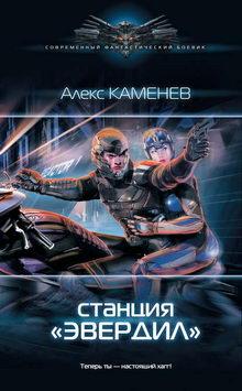Алекс Каменев. Станция «Эвердил»