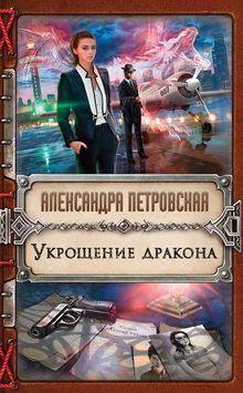 Александра Петровская. Укрощение дракона