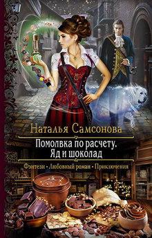 Наталья Самсонова. Помолвка по расчету. Яд и шоколад