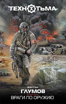 Виктор Глумов. Враги по оружию