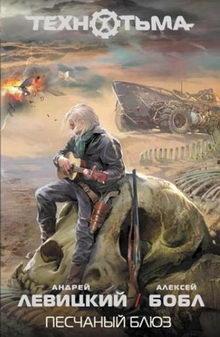 Андрей Левицкий, Алексей Бобл. Песчаный блюз