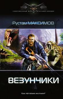 Рустам Максимов. Везунчики