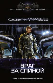 Константин Муравьёв. Враг за спиной