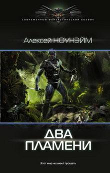 Алексей Ноунэйм. Два пламени