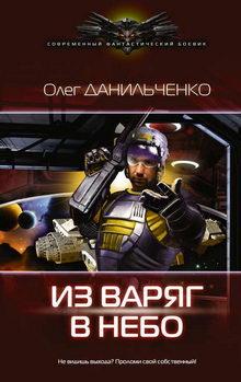 Олег Данильченко. Из варяг в небо