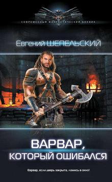 Евгений Шепельский. Варвар, который ошибался