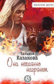 Татьяна Казакова. Она нечаянно нагрянет