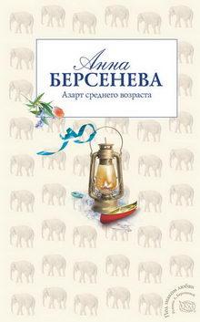 Анна Берсенева. Азарт среднего возраста