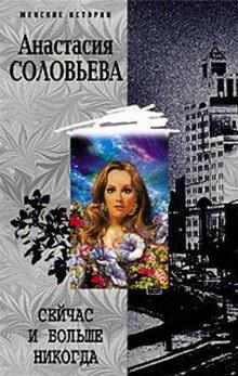 Анастасия Соловьева. Сейчас и больше никогда