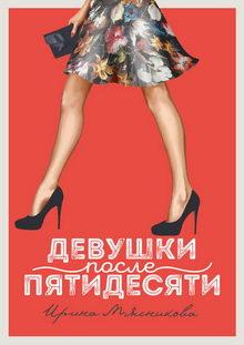 современные любовные романы российских авторов