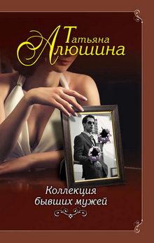 Татьяна Алюшина. Коллекция бывших мужей