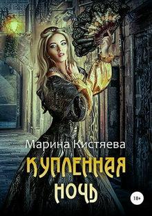 Марина Кистяева. Купленная ночь