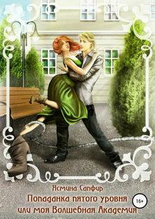 современные любовные романы русских авторов