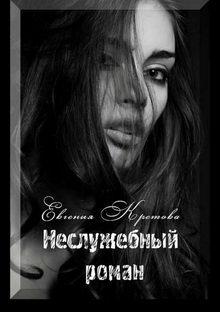 Евгения Кретова. Неслужебный роман