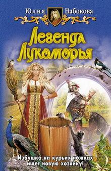 Юлия Набокова. Легенда Лукоморья