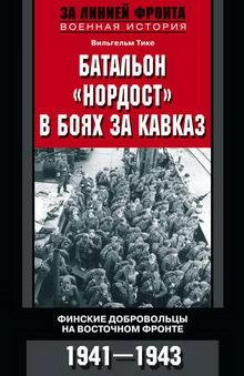 весь список книг серии за линией фронта