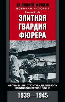 Джордж Стейн. Элитная гвардия фюрера