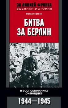 Петер Гостони. Битва за Берлин. В воспоминаниях очевидцев. 1944-1945