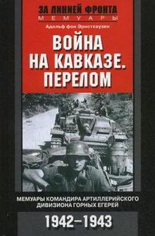 Адольф фон Эрнстхаузен. Война на Кавказе