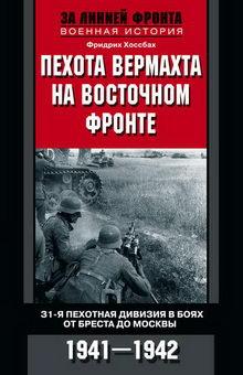 Фридрих Хоссбах. Пехота вермахта на Восточном фронте