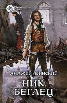 книга Ник. Беглец