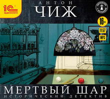книга Мертвый шар