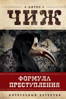 книга Формула преступления