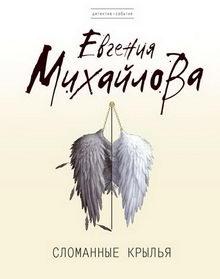 книга Сломанные крылья