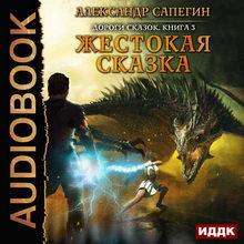 александр сапегин все книги по сериям