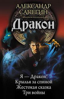книги Дракон: Я – Дракон. Крылья за спиной. Жестокая сказка. Три войны (сборник)