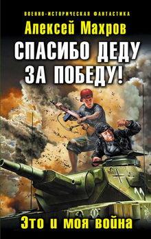 книга Спасибо деду за Победу! Это и моя война