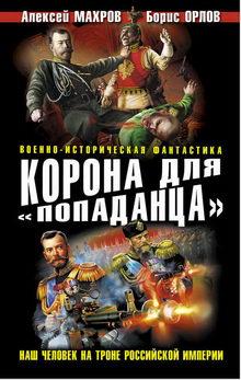 махров Корона для «попаданца». Наш человек на троне Российской Империи