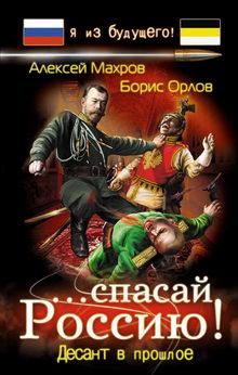 книга …спасай Россию! Десант в прошлое