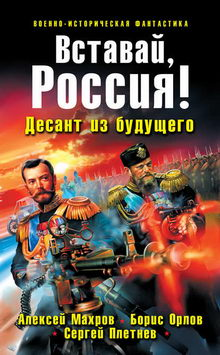 книга Вставай, Россия! Десант из будущего