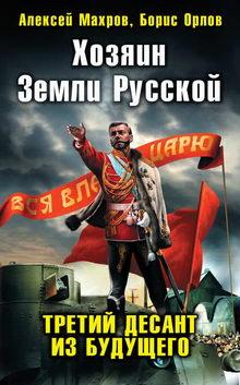 книга Хозяин Земли Русской. Третий десант из будущего