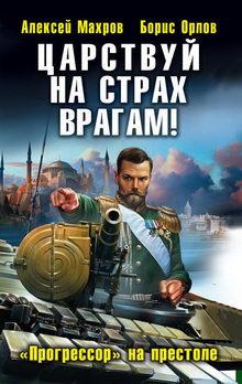 роман Царствуй на страх врагам! «Прогрессор» на престоле