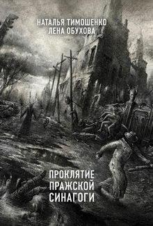 лена обухова наталья тимошенко книги по порядку