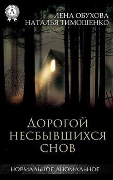 роман Дорогой несбывшихся снов