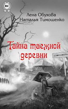 наталья тимошенко и лена обухова все книги по порядку