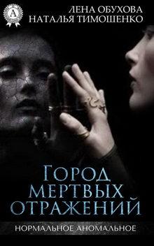 книга Город мертвых отражений