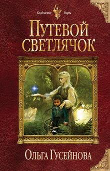 книга Путевой светлячок