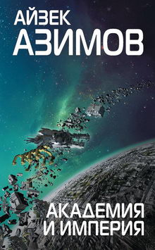 книга Академия и Империя