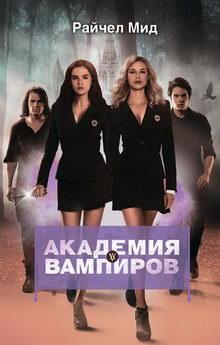 академия вампиров книги по порядку