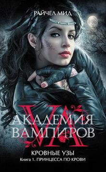книга Принцесса по крови