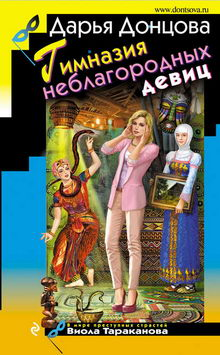 книга Гимназия неблагородных девиц
