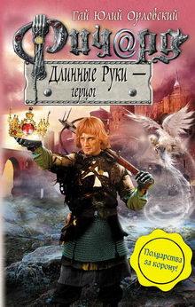 книга герцог
