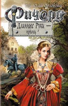 роман Ричард Длинные Руки – принц