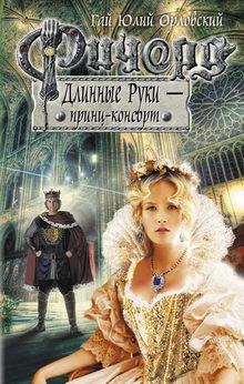 роман Ричард Длинные Руки – принц-консорт