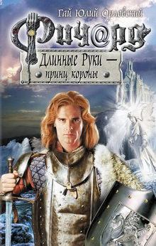 орловский принц короны