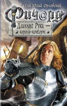 орловский король-консорт